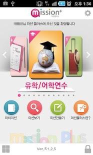 신한은행 - 미션플러스- screenshot thumbnail