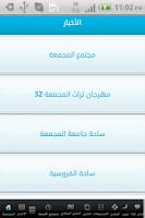 Screenshot of صحيفة ساحات المجمعة