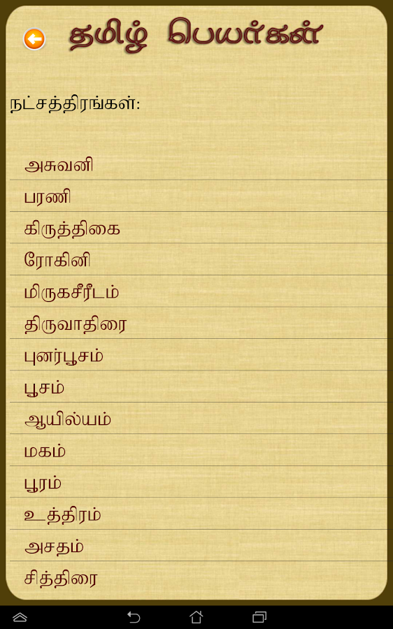 Tamil Baby Names - screenshot