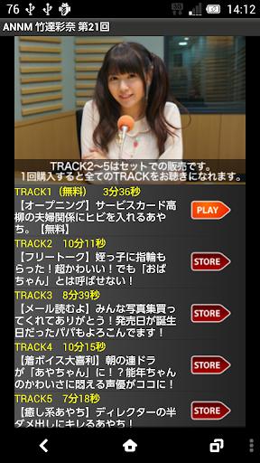竹達彩奈のオールナイトニッポンモバイル第21回