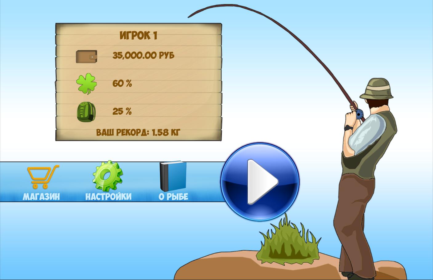 рыбалка 3d симулятор. озера