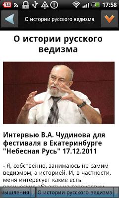 Славянская культура - screenshot