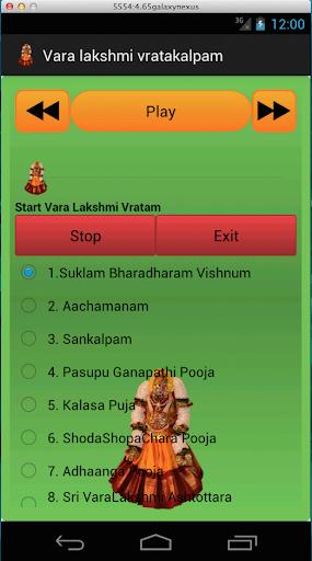 Sri VaraLakshmi Vratam Audio
