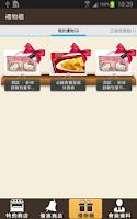 Screenshot of 福利會社