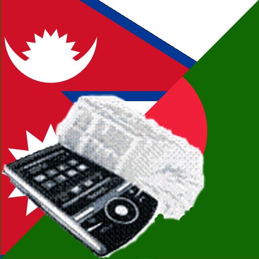Nepali Bengali Dictionary