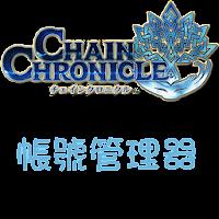 CHAIN CHRONICLE 帳號管理器 ★ROOT★ 0.2.9.2