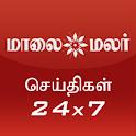 Maalai Malar Tamil News logo