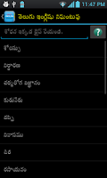 Screenshot of Telugu-English Dictionary