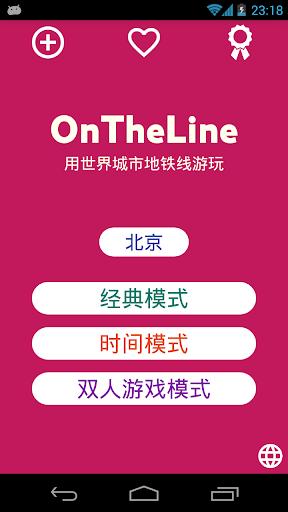 地铁游戏 OnTheLine