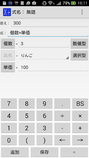 数式電卓+