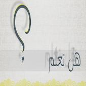 هل تعلم إسلاميات؟