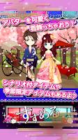 Screenshot of 幕末恋遊戯~華艶ノ宴~