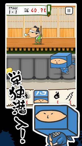 忍者ハコ丸