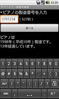 Screenshot of Yamaha Piano Search