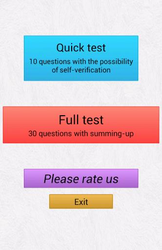 玩免費教育APP|下載你的英语水平测试 app不用錢|硬是要APP