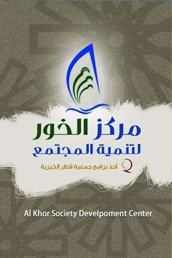 مركز الخور لتنمية المجتمع