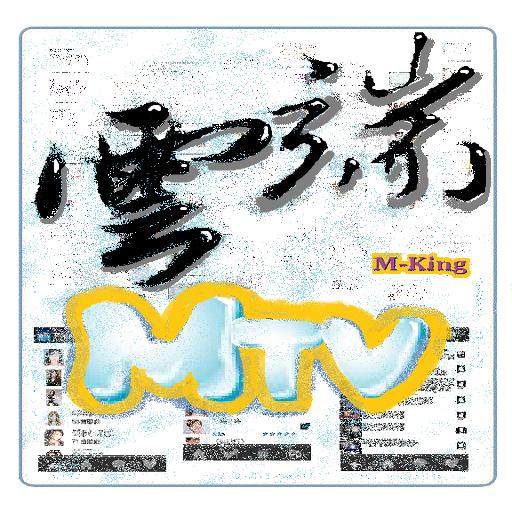 云端MTV LOGO-APP點子