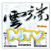 云端MTV