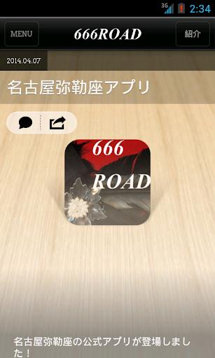 666ROAD