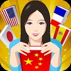 言語呂:学ぶ韓国語フランス語英語中国語、より自由な icon