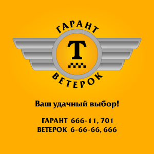 Такси Гарант for Android