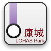 LOHAS Park Train Schedule