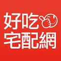 好吃宅配網-全站三折起+免運+首購再送500 icon