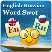 English Russian Word Swot