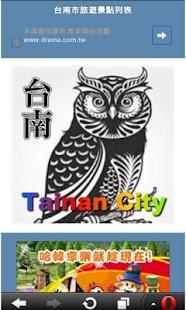台南市旅遊景點列表