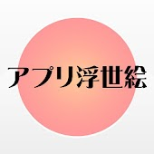 App Ukiyo-e Hokusai Katsusika