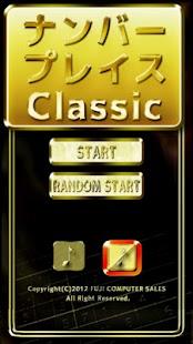 ナンバープレイス Classic