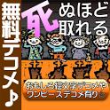 無料デコメ♪おもしろ絵文字デコメやワンピースデコメ有り☆ icon