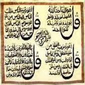 4 Qul Terjemahan & Fadhilatnya