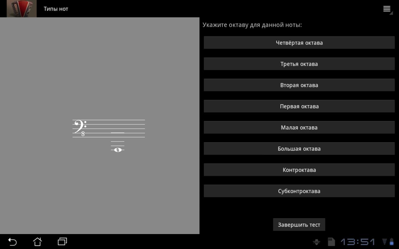 Аккорд (бесплатный выпуск)- screenshot