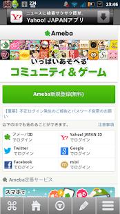 Amebra アメブラ 【Ameba 専用ブラウザ】