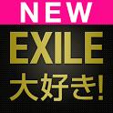 EXILE大好き!【無料】エグザイル最高 icon