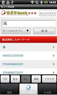 せどりRank 完全版- screenshot thumbnail