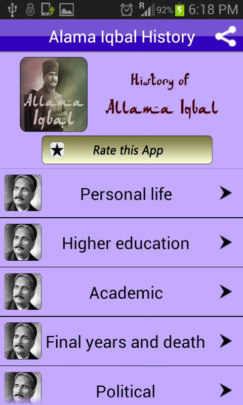 Allama Iqbal History Urdu Poet - screenshot