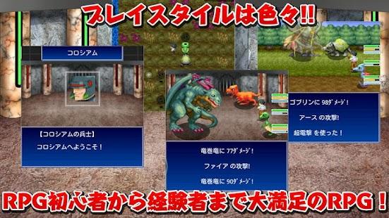 RPG ドラゴンタワー ドラゴンコロシアム - KEMCO- screenshot thumbnail