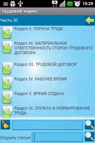 Трудовой кодекс. Ноябрь 2012