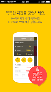 KB Wise Wallet- screenshot thumbnail