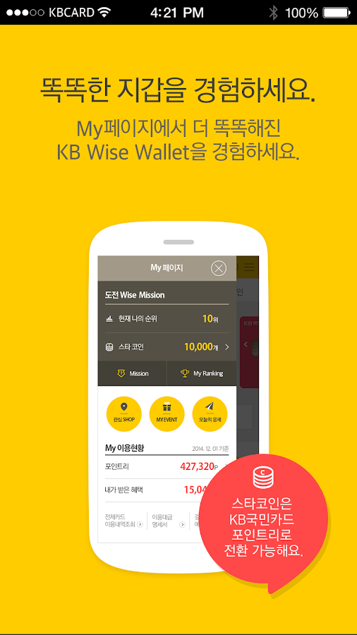 KB Wise Wallet- screenshot
