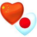 Chinese-Japanese Love Phrases icon
