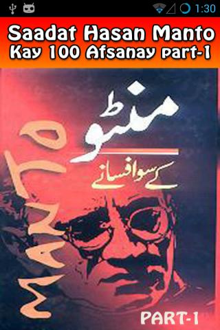 Saadat Hasan Manto Kay Afsanay