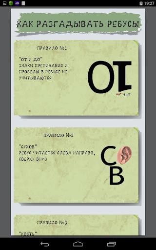 【免費拼字App】Ребусы-APP點子