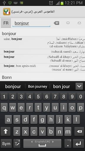 القاموس العربي عربي-فرنسي