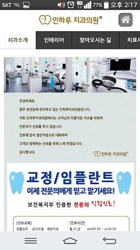 【免費商業App】인하루치과의원-APP點子