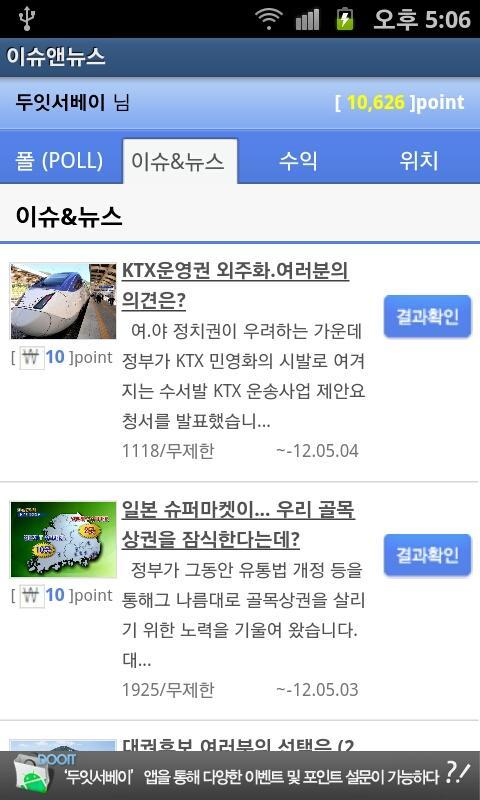 이슈&뉴스폴- screenshot