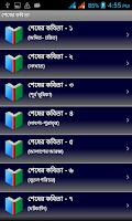 Screenshot of শেষের কবিতা (Sheser kobita)