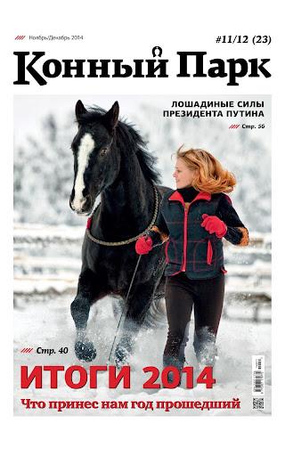 Журнал Конный Парк